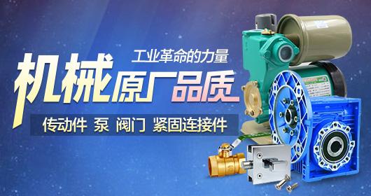 通用机械原厂品质