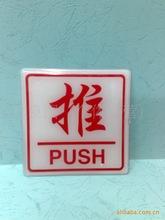 标牌 告示牌 指示牌 标语牌 有机玻璃推拉