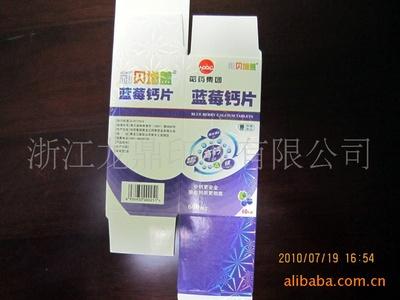 盒外盒包装盒化妆品盒/价格酒盒白卡玩具玩具盒盒子纸盒产品药盒v外盒图片