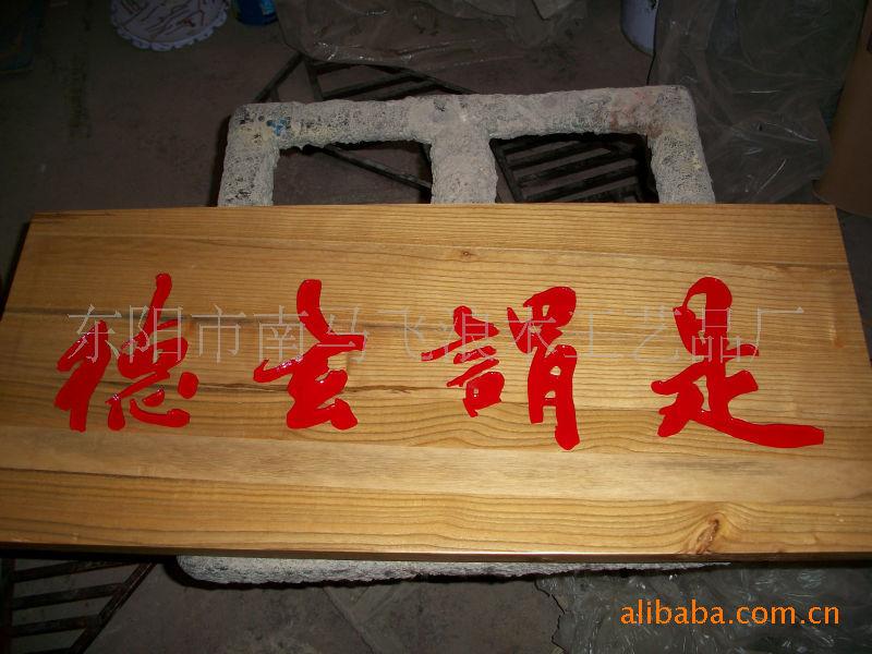 东阳木雕仿古红木牌匾 定做纯手工刻字开业宗祠 招牌雕刻