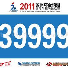 专业生产制作国内的运动登山比赛纤维纸运动号码布号码牌号