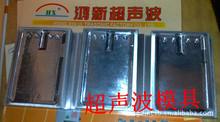 供應廣東光明新區玉律村超聲波塑膠焊接模具加工