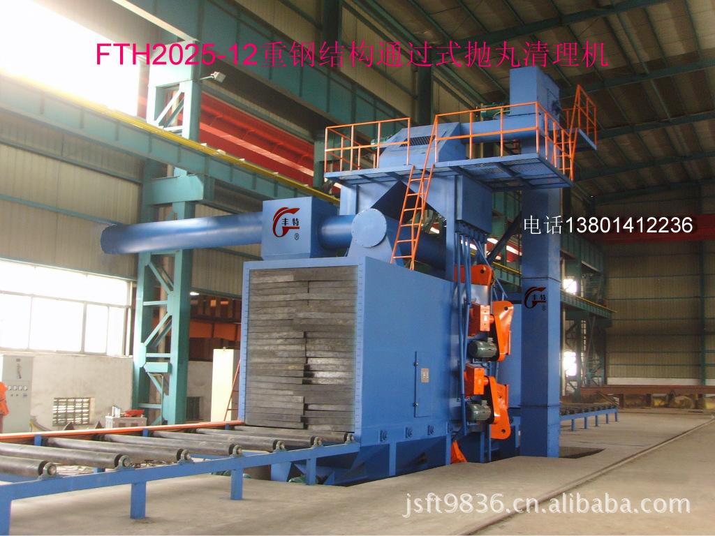 供应精品 轻重钢结构抛丸机 加工定制 量大从优