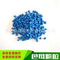 色母粒批发供应 深明兰色母粒 塑料母粒 质量保障
