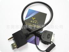 供应现代起亚车载数据线音频线 usb数据线 数据线厂家 iphone4