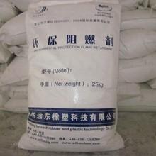 环保阻燃剂 氢氧化镁
