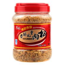 【产地直销】博冠香酥儿童肉松188克/罐 儿童零食宝宝食品批发