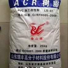 供应ACR抗冲改性剂 加工助剂 型材用ACR PVC塑料助剂 acr加