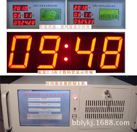 自动校时标准时间GPS卫星时钟 NTP网络时间服务器