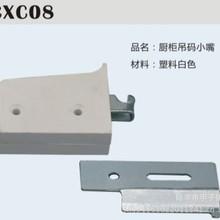 邦为五金 生产批发:ABS橱柜吊码 隐藏式吊码 塑料【橱柜配