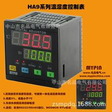 厂家直销数显仪表温湿度控制器 智能型数显温控器 HA系列控