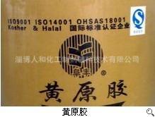 长期大量批发供应【优质】 食品添加剂 黄原胶