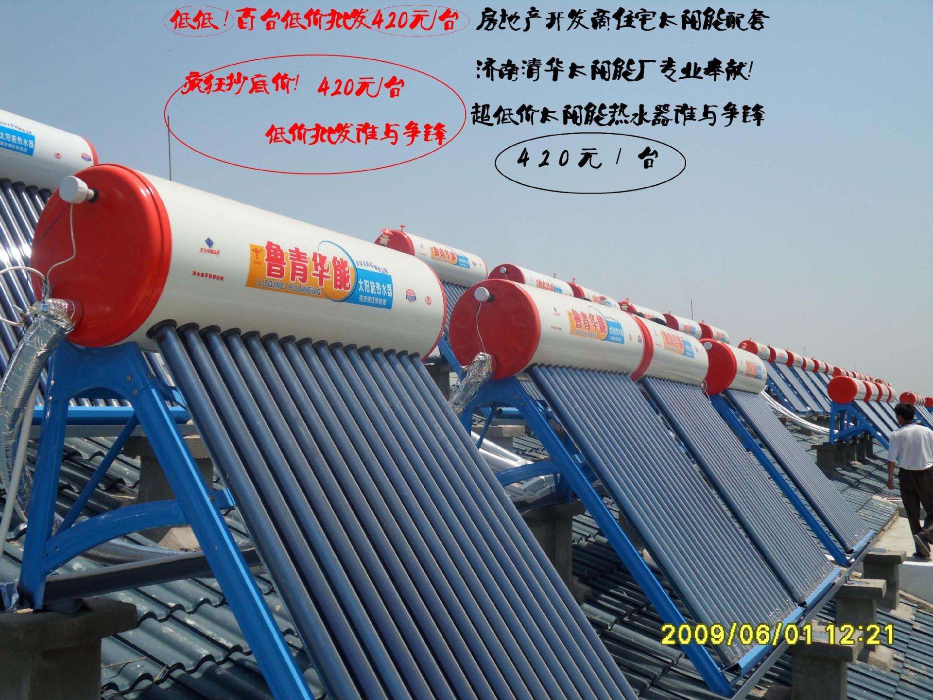 低!低!低价太阳能640元 高品质低价格太阳能热水器
