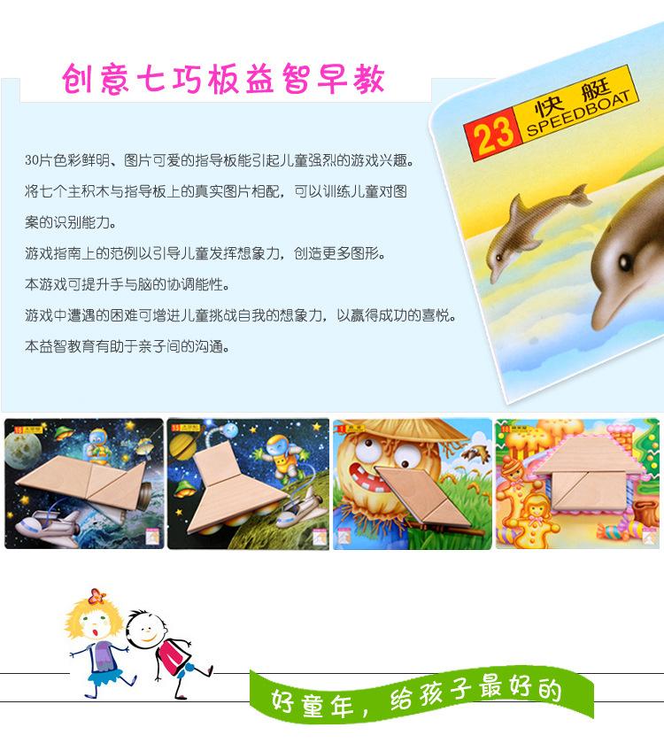 七巧板拼图 热销供应 特色创意七巧板积木拼图 环保木制玩具 益智类
