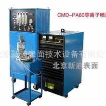供应CMD-PA60型等离子喷涂设备,等离子喷涂机,喷涂机,表