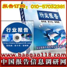 中国指示灯泡调研与市场投资发展专题预测报告2013-201