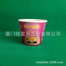 双层纸碗 536ml方便面桶泡面碗泡面桶 一次性纸碗 冲泡类双层纸碗