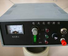 JG-5江苏电火花检测仪,南京电火花检漏仪,便携式涂层检漏