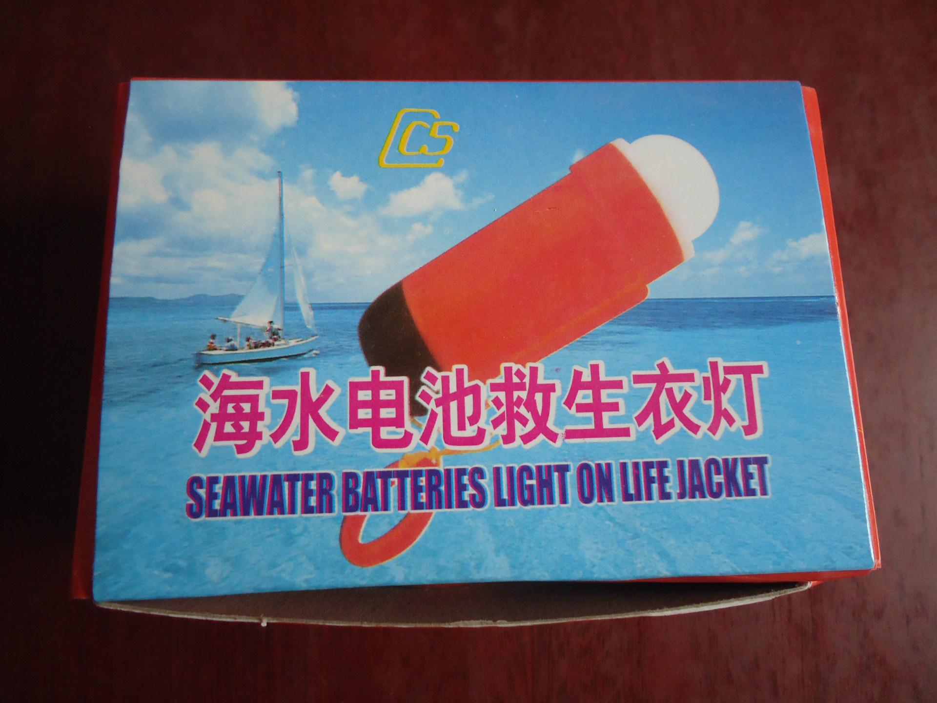 海水救生衣灯