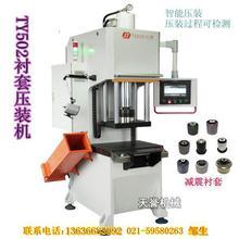 TY502衬套压装机 衬套压装机厂家