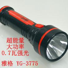 强光灯雅格YG-3775LED充电筒手电筒 手提灯0.7瓦照明灯