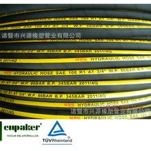 供应enpaker 橡胶软管 高压软管 高压橡胶软管