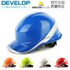 代尔塔 102018 耐高温 耐低温 喷溅 工地 绝缘 带光反光条 安全帽