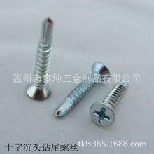 大量生产 十字沉头钻尾螺杆 英制螺杆 积木螺杆