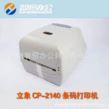 生产批发 273x225x183mm 不干胶打印机 立象CP-2140 条码打