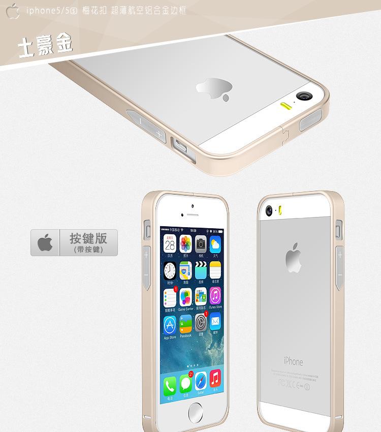 iphone5金属边框