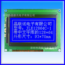 12864C-1,中文字庫,液晶模塊,圖形,LCD點陣屏,12864液晶屏,LCM