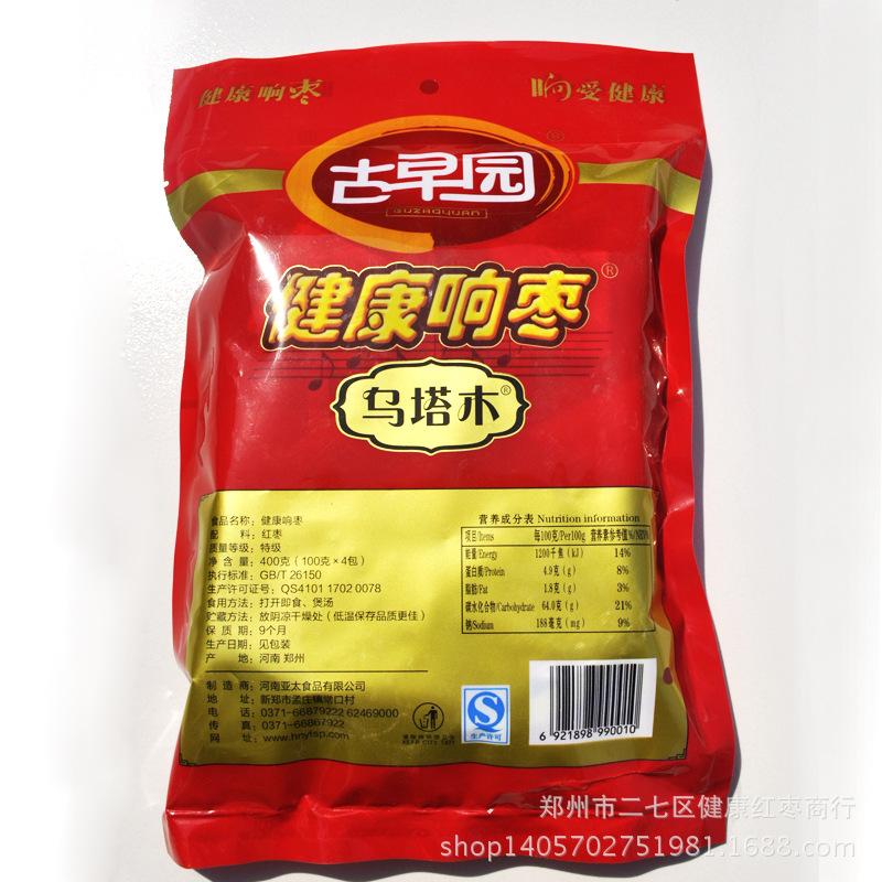 供应古早园健康响枣乌塔木 居家必备 红枣批发 亚太食品 新疆红枣