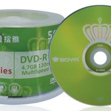 批发正品空白DVD刻录盘 搜雅SOYA 4.7G 50P装 0原料精
