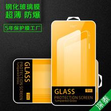 适用于?#36824;鹖Phone X电?#21697;?#25351;纹手机钢化玻璃贴膜批发 IPHONE8PLUS