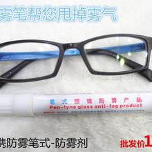 近视眼镜片防雾笔 眼镜防雾笔 冬季眼镜片防雾笔式防雾剂
