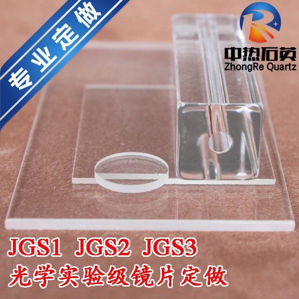 耐高温玻璃_石英玻璃圆片耐高温石英玻璃透明石