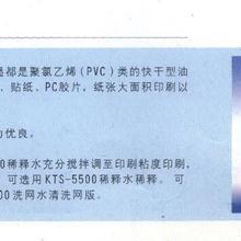 武汉油墨厂价供应的PVC环保丝印油墨