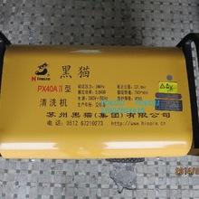 苏州黑猫高压清洗机PX40AII 黑猫 电动高压清洗机