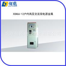 XGN66-12户内高压交流双电源金属封闭开关设备 厂家直销