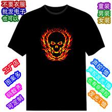 EL发光T恤 酒店用品 led 夜店装 演唱会助威道具 发光 EF53