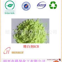 合成纤维PE发泡特效 晨昊 荧光增白剂KCB 塑料制品用 厂家