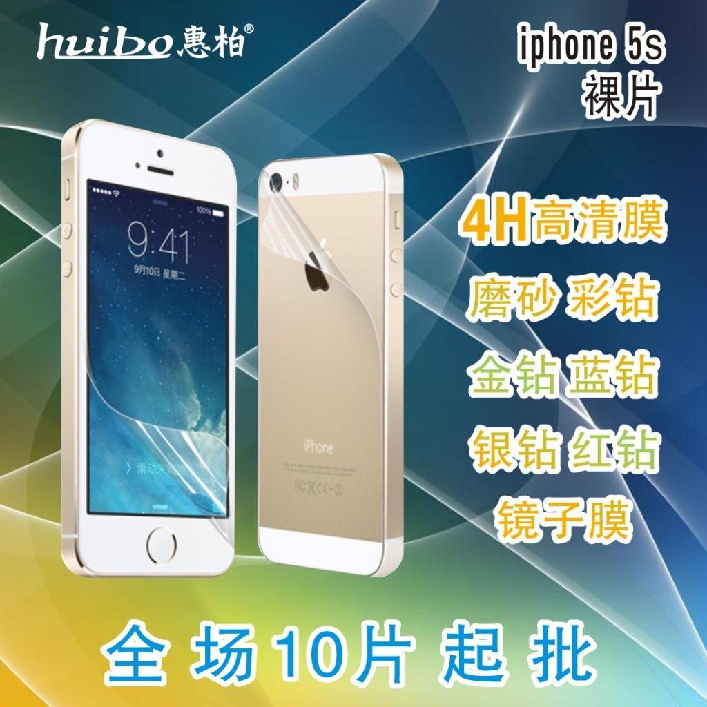 苹果iphone5s 保护膜防刮高清磨砂 金银钻 彩钻蓝钻红钻手机贴膜