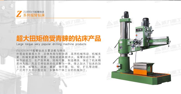 滕州:zq3050×16机械式摇臂钻 中捷机型16级全液压摇臂钻床图片