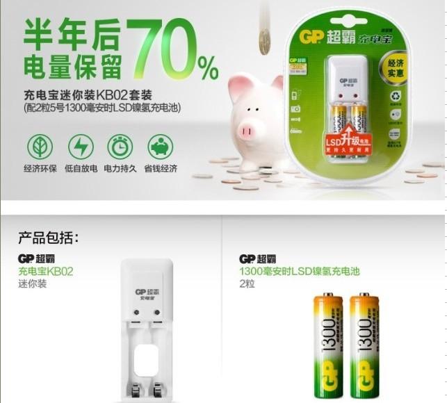 销售超霸电池1300毫安LSD电池充电宝 KB02GW130-L2