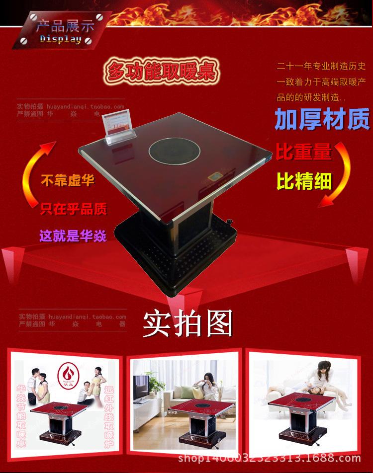 诚招经销品牌取暖电器产品华焱牌变频电取暖炉桌家居用品代