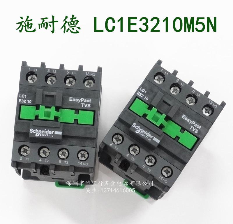 原装正品施耐德LC1E3210M5N交流接触器32A 220V现货批发 假一赔十
