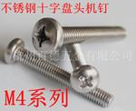 廠家直銷304不銹鋼十字盤頭機釘 GB818圓頭機絲 M4 半圓頭機螺釘