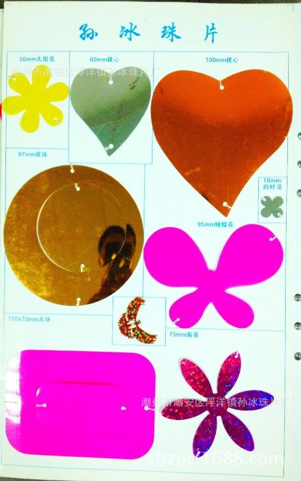 供应服装辅料塑料珠片