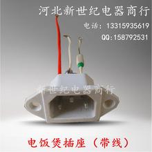 电饭锅电源插座、带线带保险丝电饭煲插座 三孔品字带线插