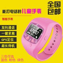 y6儿童定位手表 儿童智能手表 蓝牙防丢 防水 电子驱蚊 微